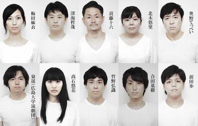 映画化もされた話題の戯曲を 広島の地元劇団が上演
