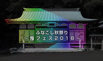 新感覚の参加型秋祭りを開催!