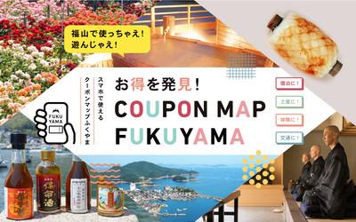 《COUPON MAP FUKUYAMA》宿泊・土産・体験・交通に使える「クーポンマップ」で福山をお得に楽しもう!