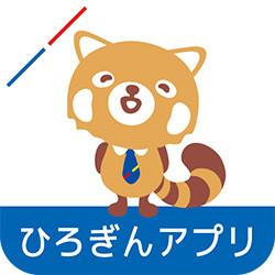 広島便利アプリ7選「ひろぎんアプリ」