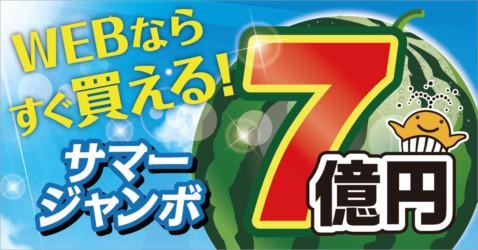 広島にサマージャンボの季節がやってきたよ!