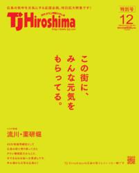 TJ Hiroshima12月号本日発売!