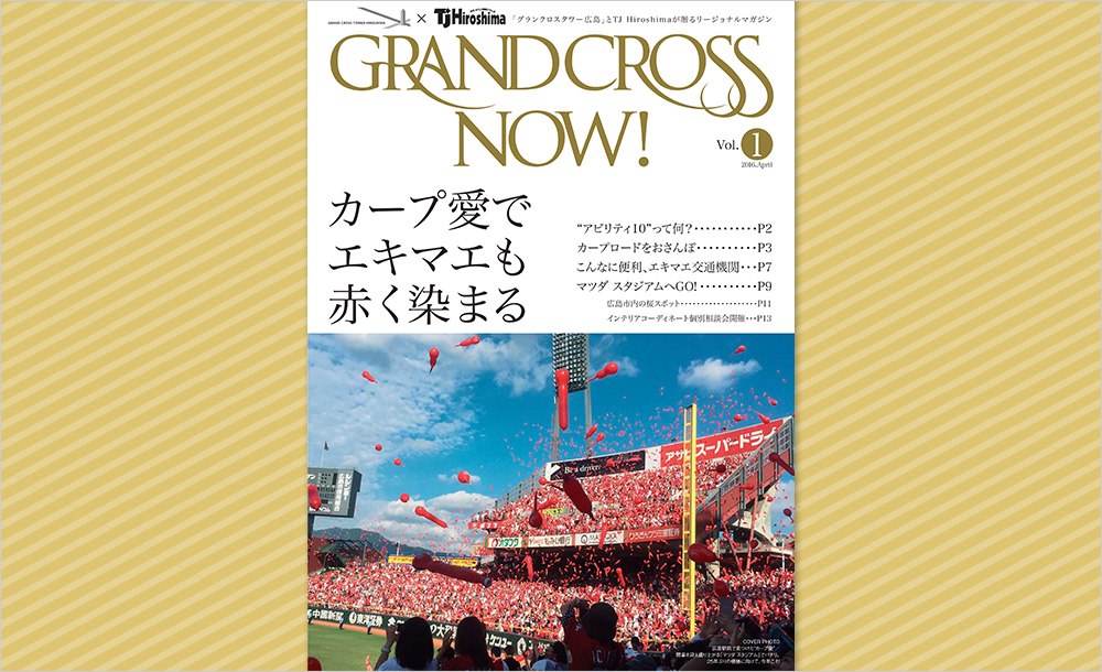 GRAND CROSS NOW!
